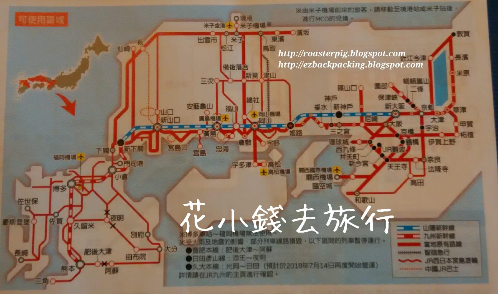 2020年JR山陽山陰北九州鐵路周遊券+JR PASS點評 - 花小錢去旅行