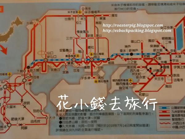 2020年JR山陽山陰北九州鐵路周遊券+JR PASS點評