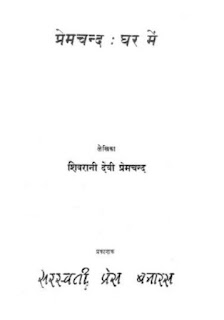 Gaban By Munshi Premchand In hindi In Pdf