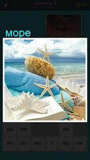 на берегу моря для отдыха лежат предметы для этого 667 слов 2 уровень