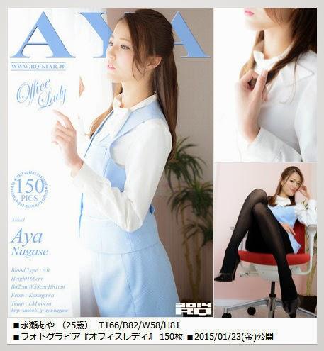 Qvi-STAg NO.00973 Aya Nagase 03030