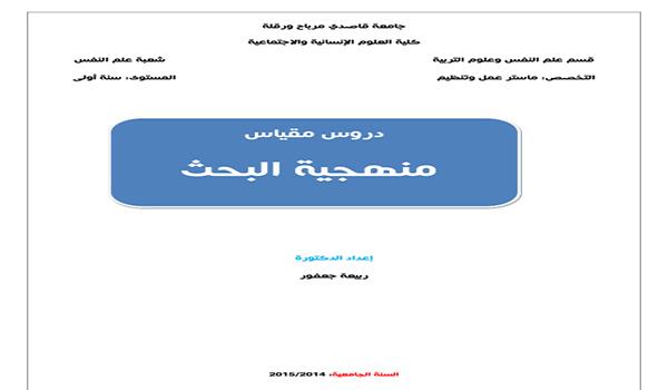 دروس منهجية البحث في علم النفس pdf