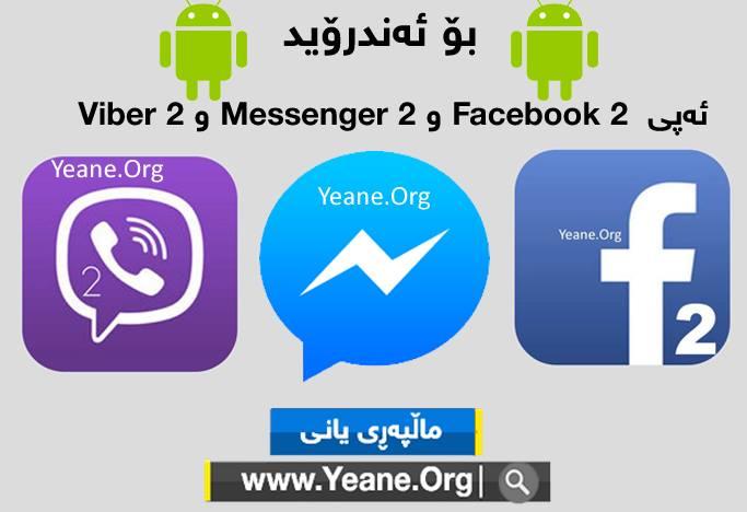 ئهندرۆید | چۆنیەتی دابەزاندنی دوو فەیسبوك و دوو ڤایبەر و چەندانی تر…  Facebook 2 و Messenger 2 و Viber 2