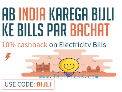 FreeCharge 2017 Electricity Bill Payment cashback Offer - Get Flat 10% cashback On Electricity Bill Payment