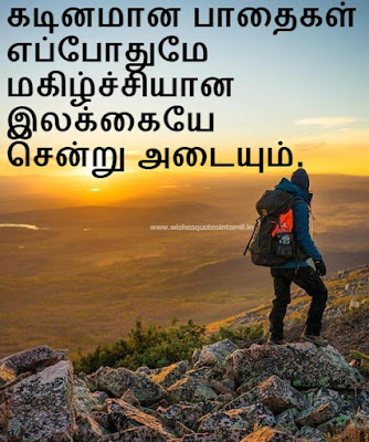 Inspirational Quotes In Tamil