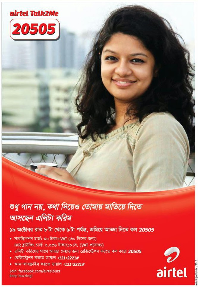 Airtel care and health - 3 7