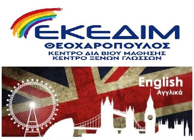 Νέο θερινό τμήμα εκμάθησης Αγγλικών στο ΕΚΕΔΙΜ Θεοχαρόπουλος