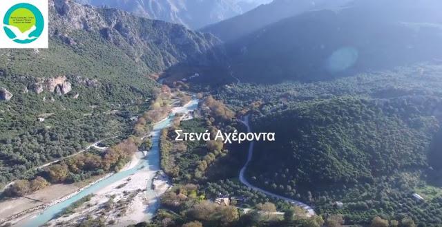 Εικόνες με drone από τις περιοχές ευθύνης του Φορέα Διαχείρισης στα Στενά και Εκβολές Αχέροντα