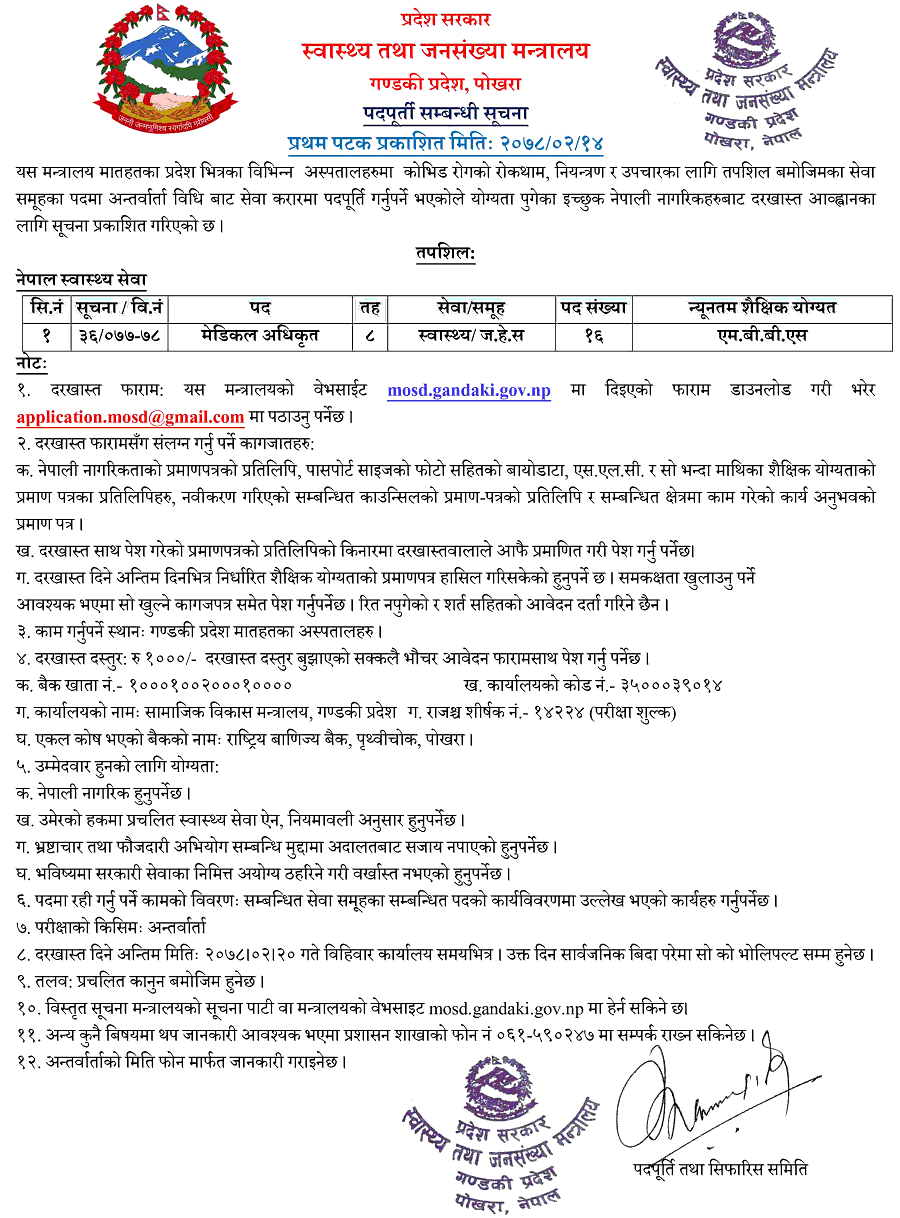 ministry-of-health-and-population-gandaki-province-vacancy-for-medical-officer