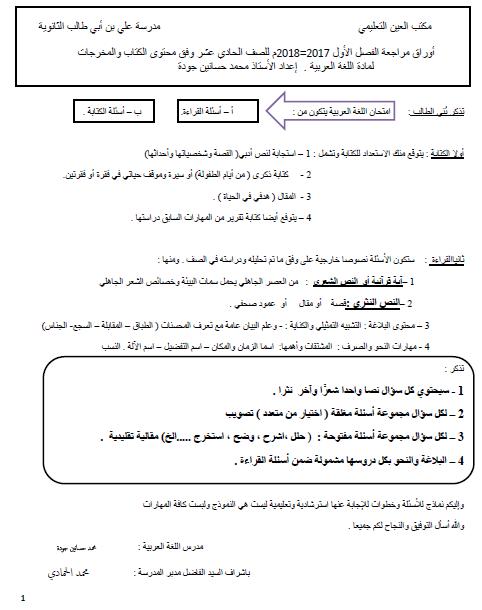 ورقة عمل درس الجناس لغة عربية