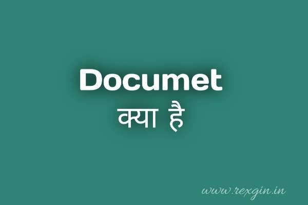 डॉक्यूमेंट क्या है what is document in hindi