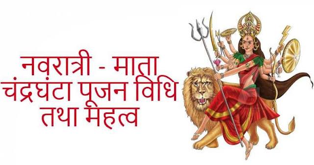 Navratri-Mata Chandraghata Poojan vidhi tatha mahtv