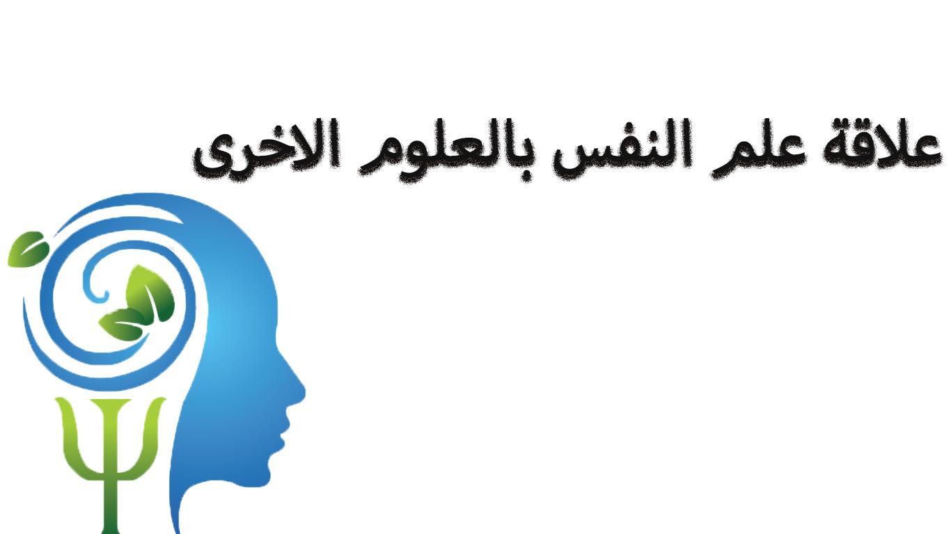 علاقة علم النفس بالعلوم الاخرى,علم النفس