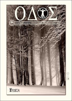 ΟΔΟΣ: εφημερία της Καστοριάς | Μήδεια
