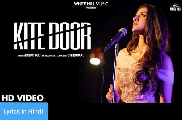 किते दूर Kite Door Lyrics in Hindi | Deepti Tuli