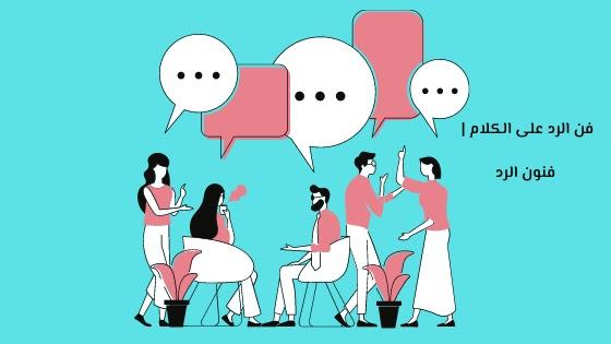 فن الرد على الكلام | فنون الرد