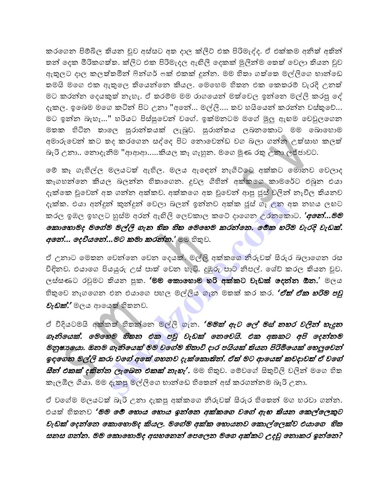 Akkage Aluth Mahaththaya - Sinhala Wal Katha