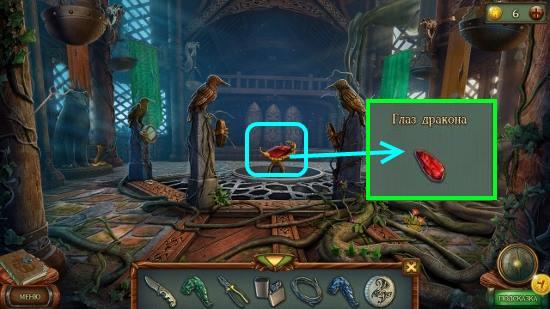 внутри забираем глаз дракона в игре наследие 3 дерево силы