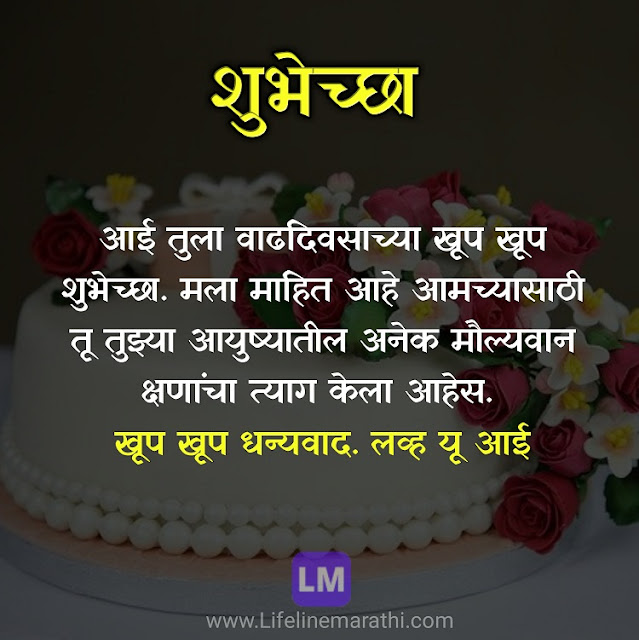 Happy Birthday Wishes For Mother In Marathi With Image, Happy Birthday Aai Images In Marathi