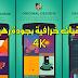 افضل تطبيق خلفيات للاندرويد | خلفيات خرافيه بجودة رهيبة | Peppy Wallpapers 4K