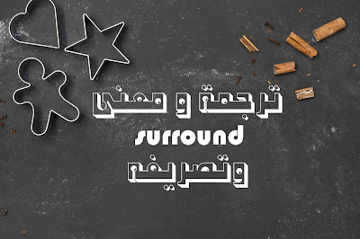 ترجمة و معنى surround وتصريفه
