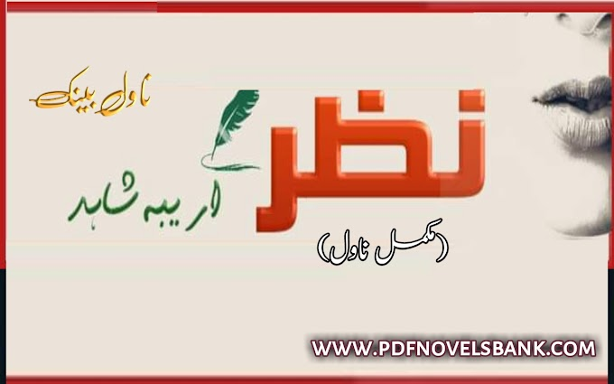 Nazar by Areeba Shahid Novel Complete Pdf Download