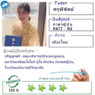 เรียนภาษาญี่ปุ่นที่เชียงใหม่ ครูสอนภาษาญี่ปุ่นที่เชียงใหม่ เรียนภาษาญี่ปุ่นออนไลน์ ครูสอนภาษาญี่ปุ่นออนไลน์ ติวเตอร์ภาษาญี่ปุ่น