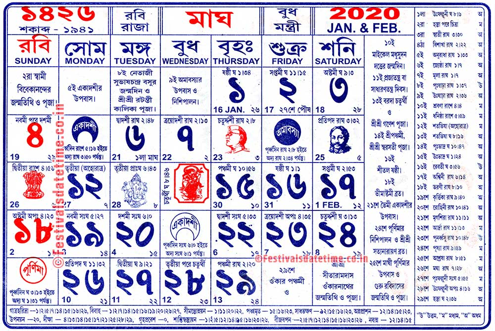 1426 Maagh Panji Calendar, 1426 Bengali Panji Calendar Download in PDF