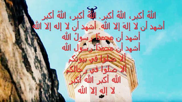 تعرف على صيغة الاذان الجديد - مصر تغلق المساجد بسبب فيروس كورونا - غلق المساجد فى مصر - تحميل صيغة الاذان الجديد مكتوبة