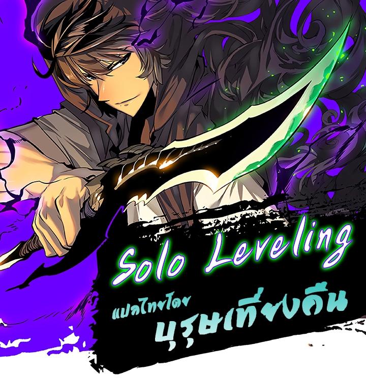 อ่านการ์ตูน Solo Leveling 101 ภาพที่ 1