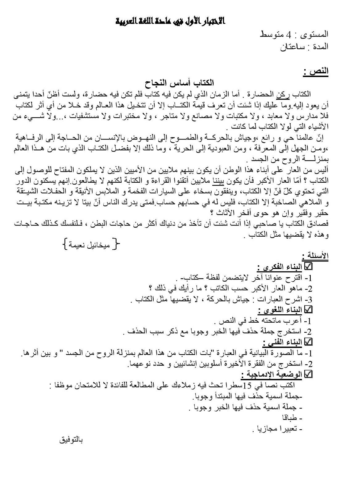اختبار اللغة العربية للسنة الرابعة
