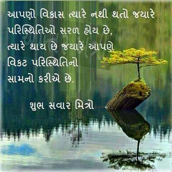 Good Morning In Gujarati Images Good Morning Sms In Gujarati 140