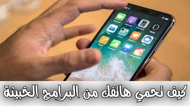 كيف تحمي هاتفك من الاختراق  كيف تحمي هاتفك من الفيروسات  كيف تحمي هاتفك من القراصنة  كيف تحمي هاتفك من البرامج الخبيثة