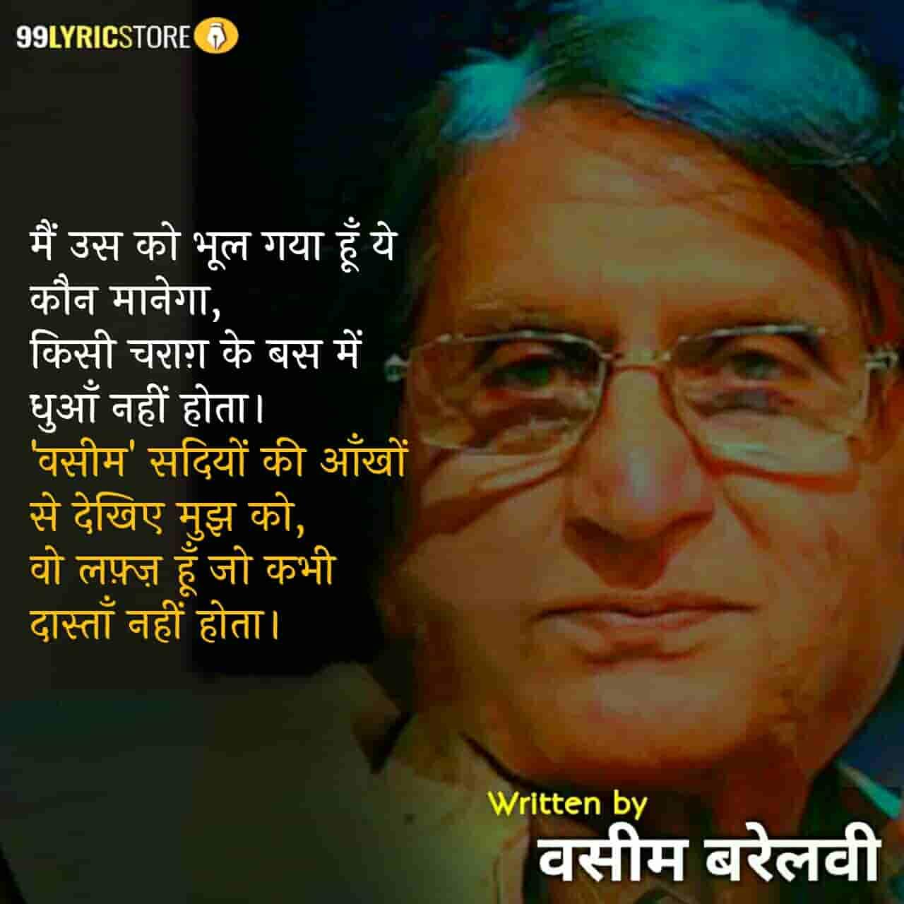 This beautiful Ghazal 'Lahoo Na Ho Toh Kalam Tarjuma Nahin Hota' has written by Waseem Barelvi.