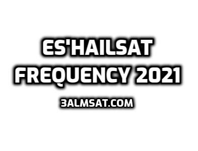 es'hailsat frequency 2021