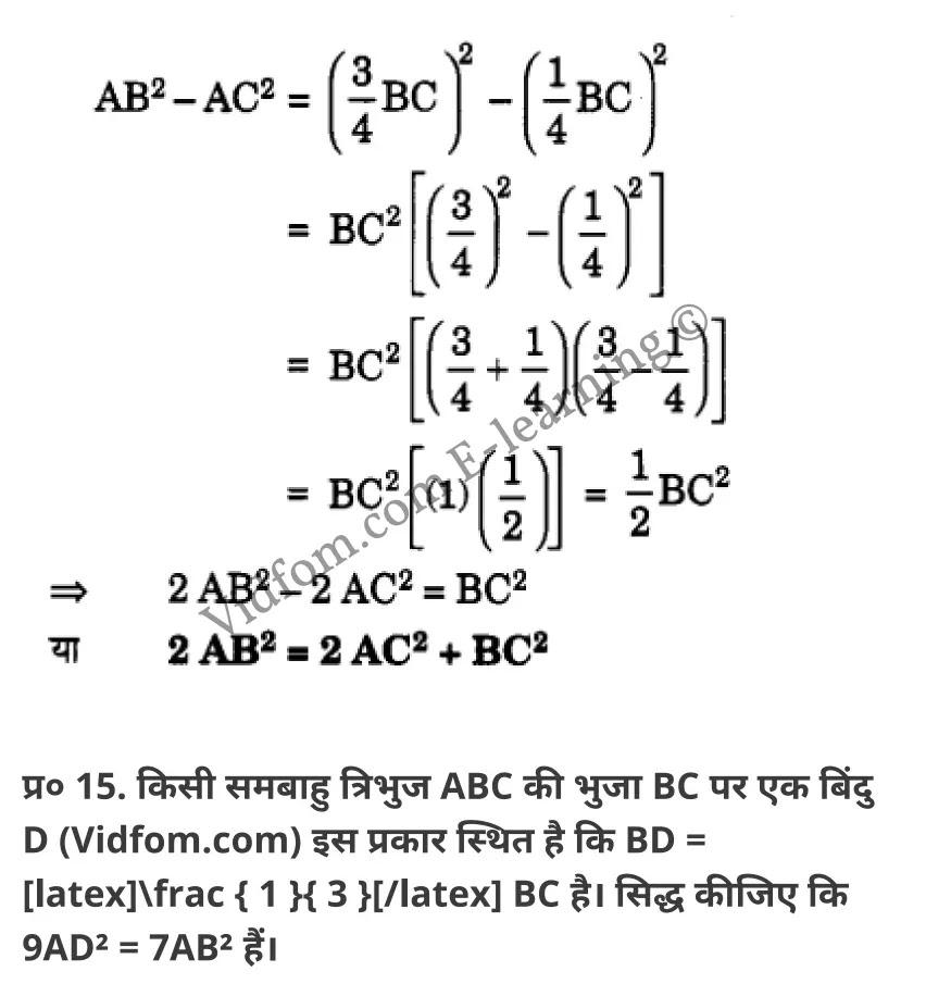 class 10 maths chapter 6 hindi medium 55