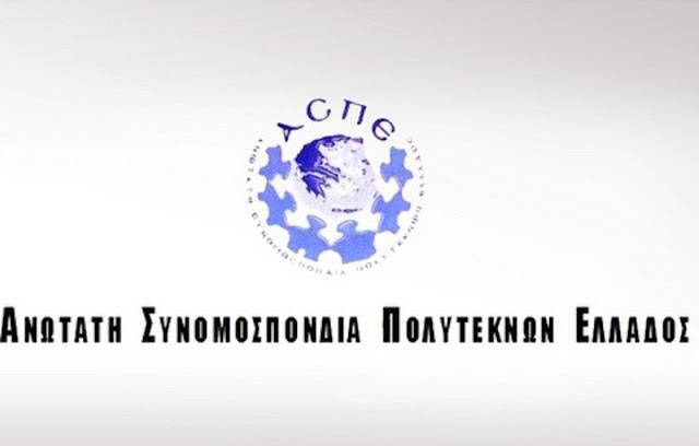 Ανώτατη Συνομοσπονδία Πολυτέκνων Ελλάδος: Νέα επιδρομή κατά των πολυτέκνων για τους διορισμούς εκπαιδευτικών