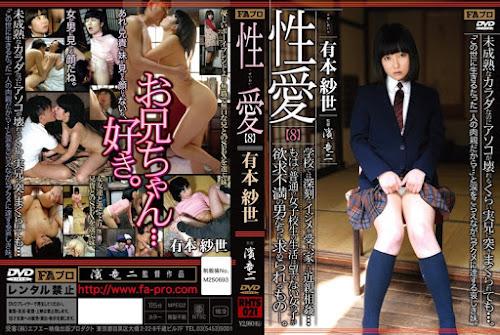 RHTS-021 性愛【8】 学校では深刻なイジメを受け、家では近親相姦…もはや普通の女子校生の生活は望めない女の子が欲求不満の男たちに求められるもの―。 有本紗世 –