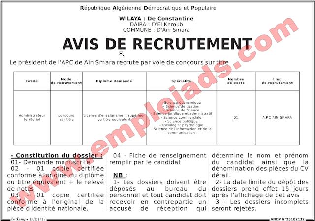 اعلان عن مسابقة توظيف ببلدية عين سمارة ولاية قسنطينة جانفي 2017
