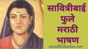 सावित्रीबाई फुले भाषण   savitribai fule marathi bhashan   Savitribai fule marathi mahiti.