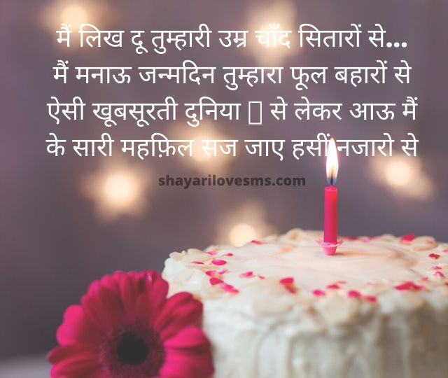 Shayari Happy Birthday With Images