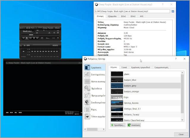 Qmmp : Εμφανίσιμος, εύχρηστος Player για μουσικά αρχεία