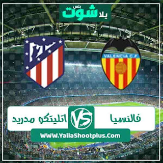 مباراة أتلتيكو مدريد وفالنسيا