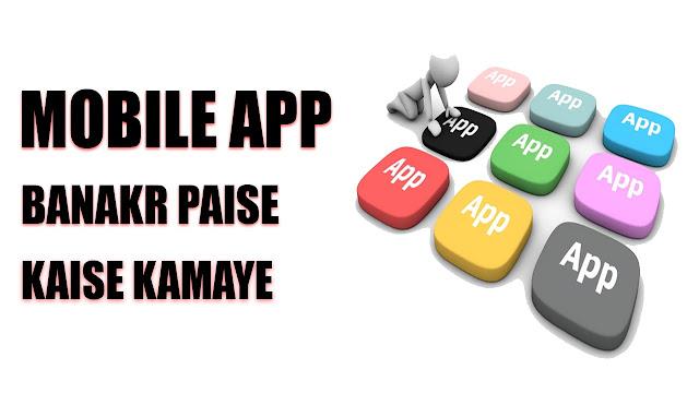 Mobile Application बनाकर ऑनलाइन पैसे कैसे कमाए:- Tech Learn Hindi