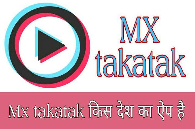 Mx Takatak किस देश का app है