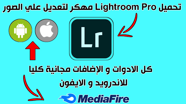 تحميل lightroom مهكر
