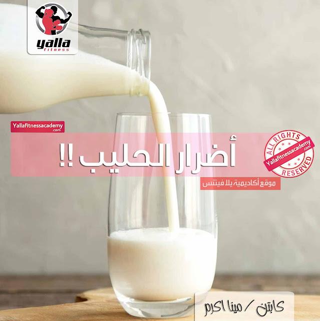 هل الحليب مضر بالصحة !؟ | ما تقوله الدراسات العلمية