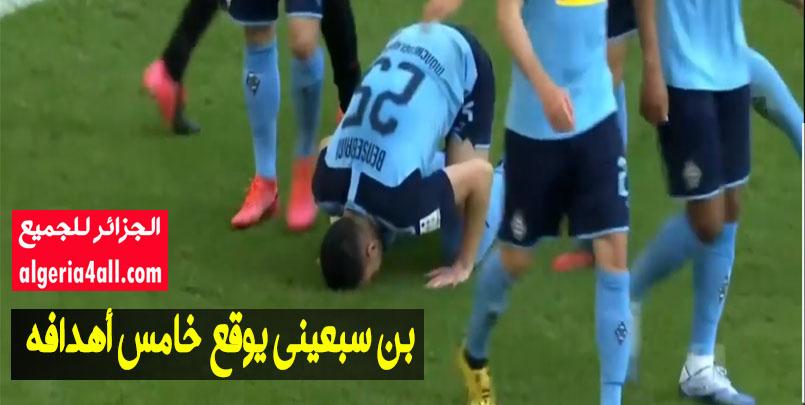 شاهد هدف رامي بن سبعيني في مباراة اليوم Bensebaini Ramy