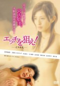 Film Ecchi no Nerae (2009) Full Subtitle Indonesia