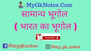 Indian Geography Book PDF in Hindi